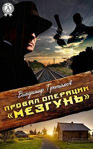 Владимир Третьяков -Провал операции «Мезгунь»