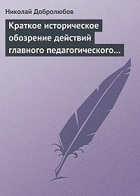 Николай Добролюбов - Краткое историческое обозрение действий главного педагогического института 1828–1859 года