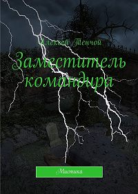 Алексей Тенчой -Заместитель командира. Мистика