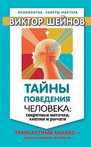 Виктор Шейнов -Тайны поведения человека: секретные ниточки, кнопки и рычаги. Трансактный анализ – просто, понятно, интересно