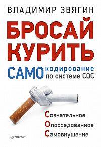 Владимир Звягин -Бросай курить! САМОкодирование по системе СОС