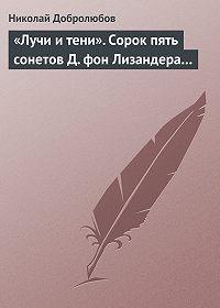 Николай Добролюбов - «Лучи и тени». Сорок пять сонетов Д. фон Лизандера…