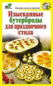 Дарья Костина -Изысканные бутерброды для праздничного стола