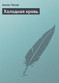 Антон Чехов -Холодная кровь