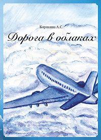 А. Корякина -Дорога в облаках