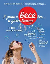 Ирина Головина -Я знаю о весе все… и даже больше