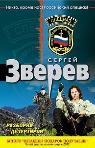 Сергей Зверев -Разборки дезертиров