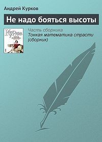 Андрей Курков - Не надо бояться высоты