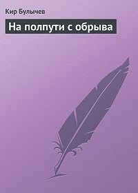 Кир Булычев - На полпути с обрыва