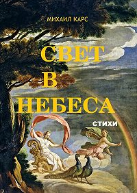 Михаил Карс -Свет в небеса. стихи