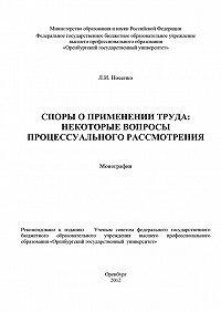 Лидия Носенко -Споры о применении труда: некоторые вопросы процессуального рассмотрения
