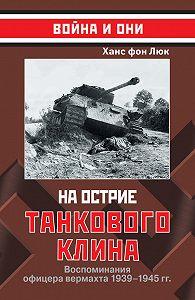 Ханс фон Люк -На острие танкового клина. Воспоминания офицера вермахта 1939–1945