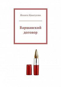 Шамиль Идиатуллин -Варшавский договор