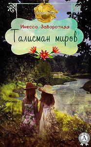 Инесса Заворотняя -Талисман миров