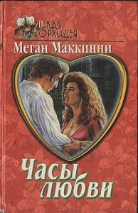 Меган Маккинни - Часы любви