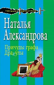 Наталья Александрова -Причуды графа Дракулы