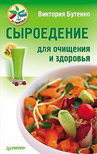 Виктория Бутенко -Сыроедение для очищения и здоровья