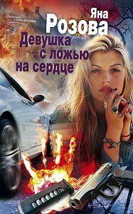 Яна Розова -Девушка с ложью на сердце