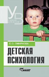 Е. О. Смирнова -Детская психология: учебник для вузов