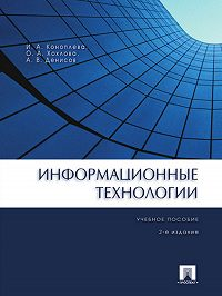 Ирина Коноплева -Информационные технологии. 2-е издание. Учебное пособие
