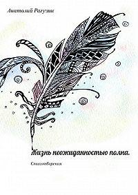 Анатолий Рагузин - Жизнь неожиданностью полна