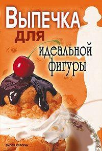 С. О. Ермакова -Выпечка для идеальной фигуры