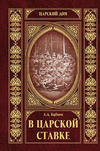 Александр Бубнов -В царской ставке