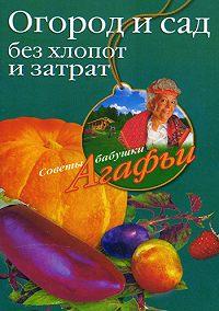 Агафья Звонарева -Огород и сад без хлопот и затрат