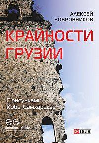 Алексей Бобровников -Крайности Грузии. В поисках сокровищ Страны волков