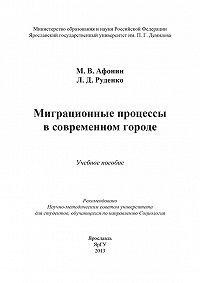 Лариса Руденко, Михаил Афонин - Миграционные процессы в современном городе