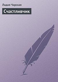 Лидия Чарская -Счастливчик