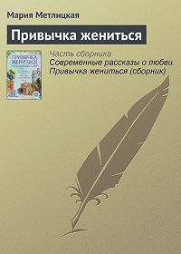 Мария Метлицкая - Привычка жениться