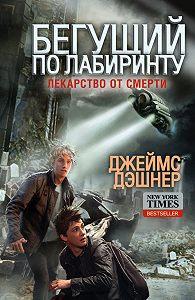 Джеймс Дэшнер -Лекарство от смерти