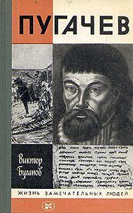 Виктор Буганов - Пугачев