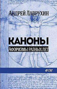 Андрей Лаврухин -Каноны. Афоризмы разных лет
