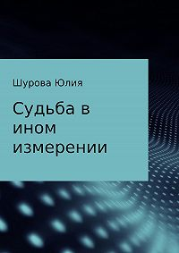 Юлия Шурова -Судьба в ином измерении