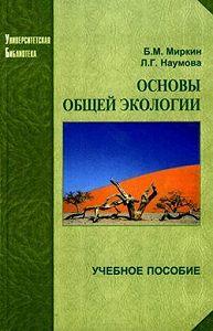 Лениза Гумеровна Наумова -Основы общей экологии