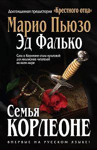 Марио Пьюзо -Семья Корлеоне