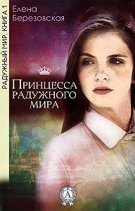 Елена Березовская - Принцесса радужного мира