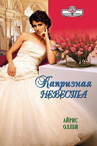 Айрис Оллби -Капризная невеста