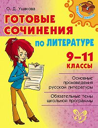 Ольга Ушакова - Готовые сочинения по литературе. 9-11 классы