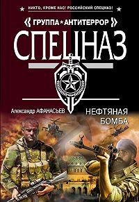 Александр Афанасьев - Нефтяная бомба