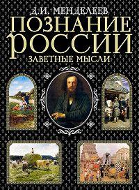 Дмитрий Менделеев -Познание России. Заветные мысли (сборник)