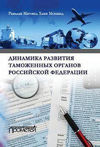 Магомед Хани Мохамед Рамадан -Динамика развития таможенных органов Российской Федерации