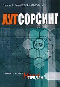 Татьяна Пешкова -Аутсорсинг