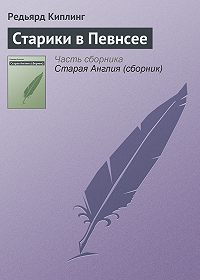 Редьярд Киплинг -Старики в Певнсее