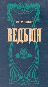 Жюль Мишле - Ведьма