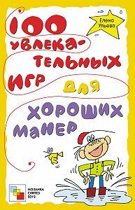 Елена Ульева -100 увлекательных игр для хороших манер