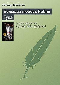 Леонид Филатов -Большая любовь Робин Гуда