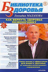 Геннадий Малахов -Как вернуть здоровье позвоночнику